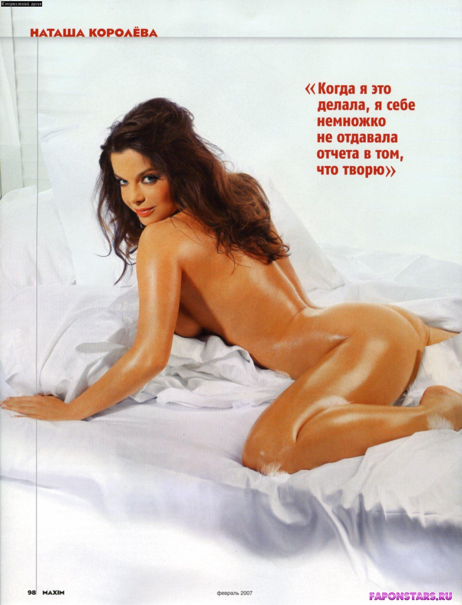 Секс наталия королева 6 фотография