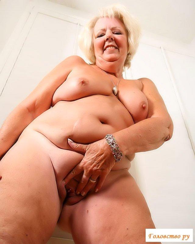 порно толстые зрелые бабы ласкают свои писи